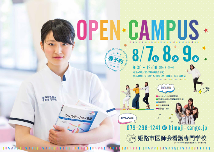 page-applicant-opencampus-image2017