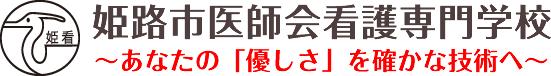 姫路市医師会看護専門学校