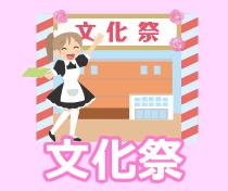天姫祭2014