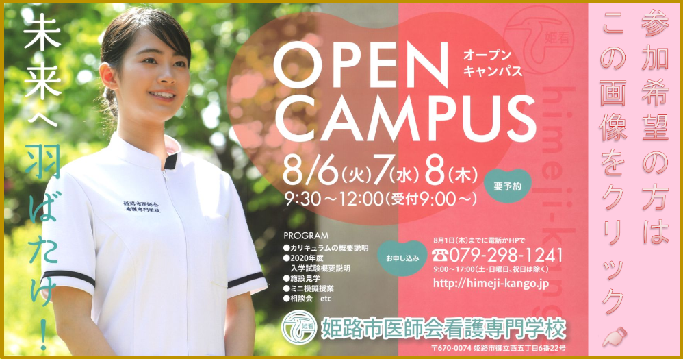 sp_slide_opencampus